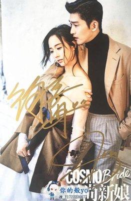 【張翰 張鈞甯親筆簽名照】《時尚新娘》親筆簽名宣傳照C版 精美包裝#3538
