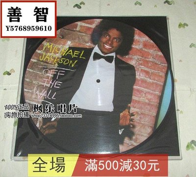 邁克爾Jackson Michael Jackson Off The Wall LP 圖案膠 唱片 CD【善智】