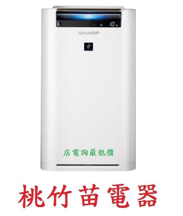 SHARP  KC-JH50T-W 夏普水活力空氣清淨機  桃竹苗電器 歡迎電聯0932101880