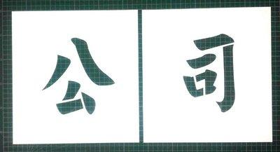 專業貨車驗車-車斗公司行號標示-噴漆字模板-鏤空字厚紙板噴漆模-大貨車用