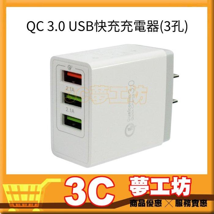 【3C夢工坊】QC 3.0 USB快充充電器(3孔)