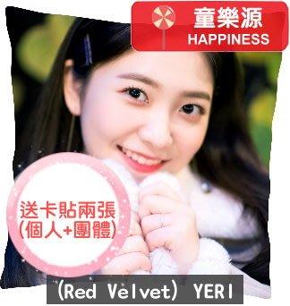 【童樂源】YERI Red Velvet 特製精美抱枕 多種圖案款式 包含枕套枕芯 雙面可不同圖 金藝琳卡貼 小卡 周邊