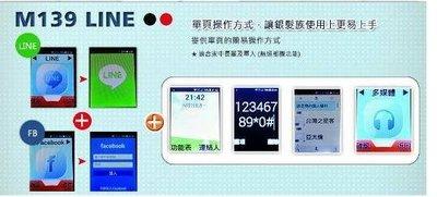 /V0721/MTO M139 LINE 3G 雙卡 無照相 2.8吋大螢幕 LINE FB FM廣播  軍人機 直立機