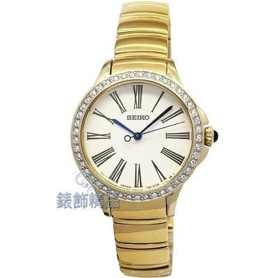 【錶飾精品】SEIKO錶 SRZ442P1 白面 施華洛世奇水鑽 鍍金鋼帶女錶 全新原廠正品 生日情人禮品