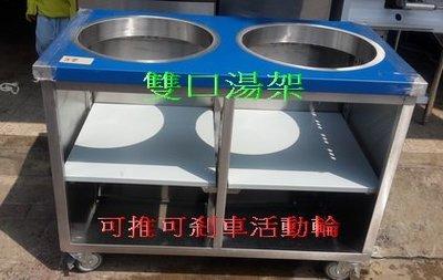匯豐餐飲設備~全新~CN-17兩口湯桶架430#(非市面一般薄片材質)另售麵車台、自助餐爐、紅豆餅台、各式車台