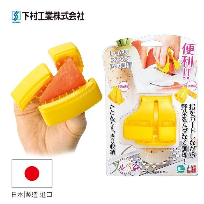 【日本下村工業Shimomura】輕巧蔬果握夾 FV-626
