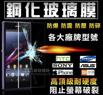 [免運費] 手機螢幕 鋼化玻璃膜 保護貼 膜 HTC 820 S 626 G 華碩 PadFone S ZenFone6