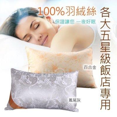 五星級飯店 枕頭~100%羽絨枕 羽絲絨枕 羽絲絨枕 非獨立筒 記憶 乳膠床墊 床包 保潔墊 被套 竹炭枕 乳膠枕
