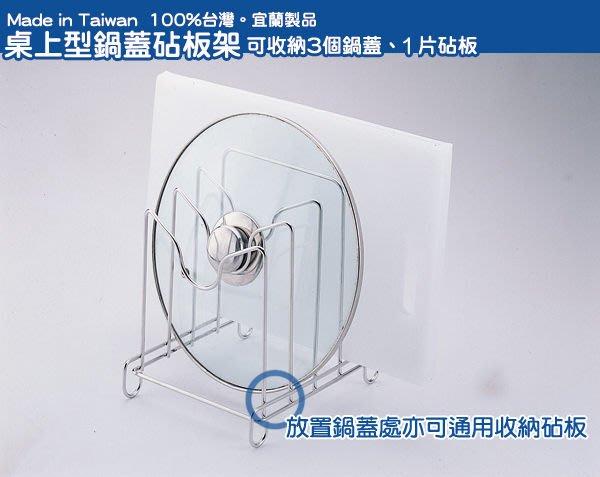 ☆成志金屬☆特價*S-40-1A不銹鋼桌上型鉆板鍋蓋架,鍋蓋鉆板一次收納,304不鏽鋼