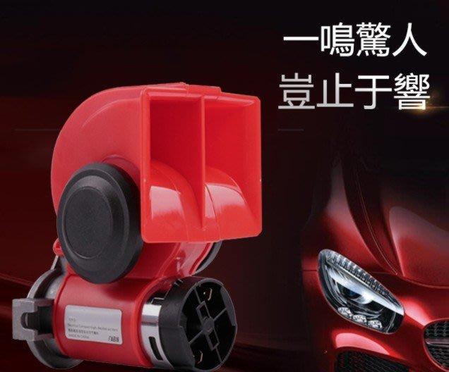 超響汽車鳴笛器