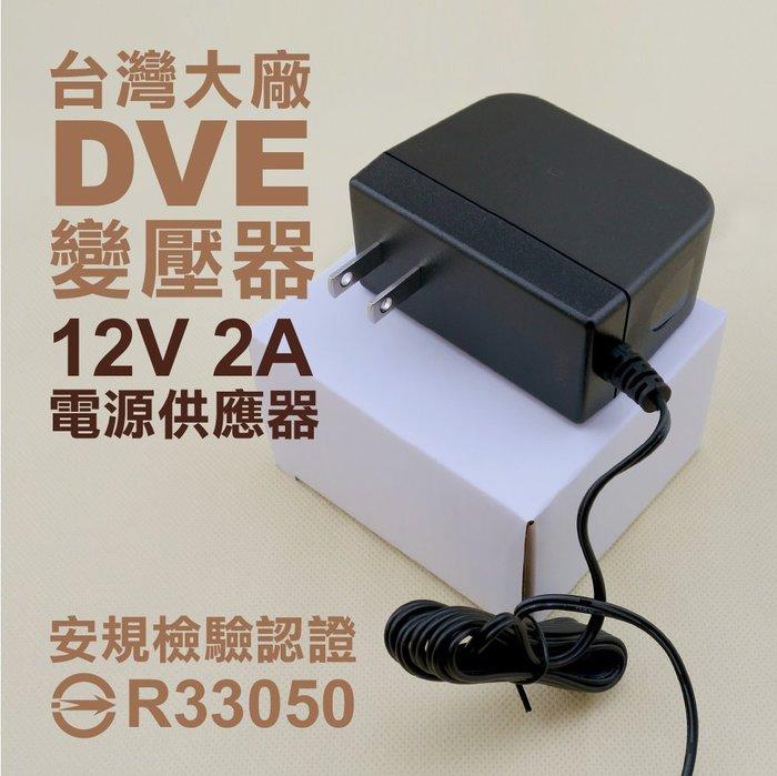 全方位科技-全新帝聞DVE AC110/220轉DC12V2A變壓器(5.5MM)監視器攝影監控電源供應器台灣大廠 安規