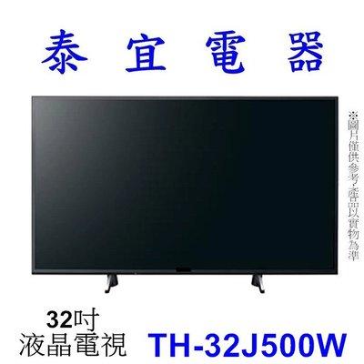【泰宜】Panasonic國際 TH-32J500W 液晶電視 【另有KDL-32W610G. HF-43VA1】
