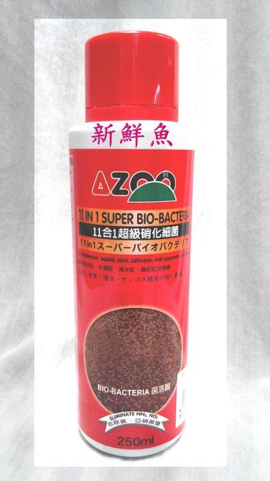 新鮮魚水族館 實體店面 台灣愛族AZOO 11合1 超級硝化菌 250ml
