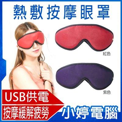 【小婷電腦*USB周邊】 全新 熱敷按摩眼罩 USB供電 優質皮革布料 按摩面積大 高效能按摩 配戴攜帶輕盈