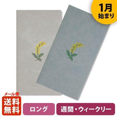 【SALE】MH選物室 2020 MATOKA 皮夾型 長型 暖灰色 煙燻藍 手帳 記事本