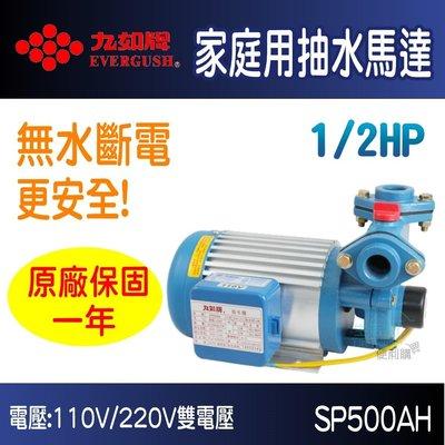 【生活家便利購】《一年保固~附發票》九如牌 SP500AH 1/ 2HP家庭用抽水馬達 抽水機 抽水泵浦 無水斷電 台南市