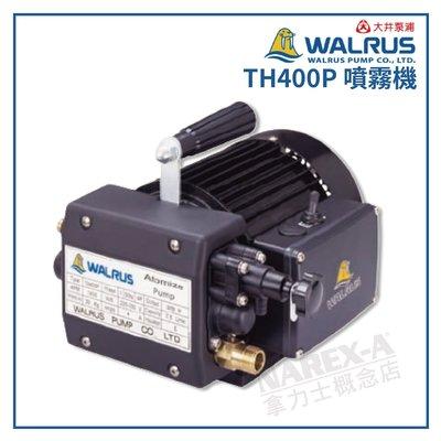 【拿力士概念店】 WALRUS 台灣大井 TH400P  大井噴霧機 (含稅附發票)