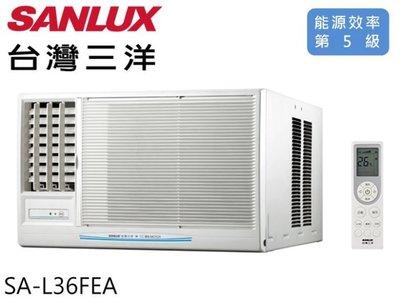 SANLUX三洋窗型單冷冷氣 SA-L36FEA /  SA-R36FEA 另有SA-L63FEA /  SA-R63FEA 台北市