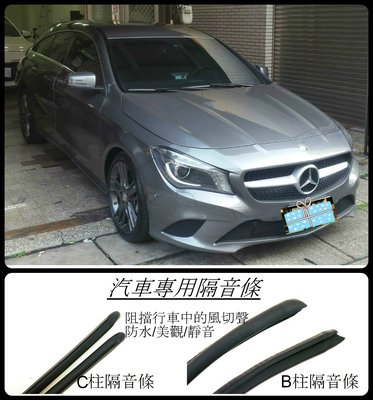 M-Benz CLA Shooting Brake    專用 B柱(寬)隔音條+C柱隔音條 汽車隔音條 套裝組合-