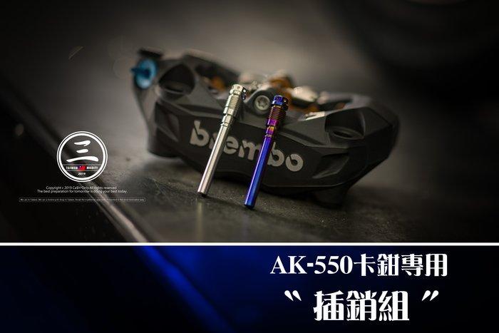 三重賣場 AK550 卡鉗 專用 來令片插銷 卡前插銷 鍍鈦插銷 白鐵插銷 AK卡鉗 油管螺絲 來令片 輻射插銷 ZOO