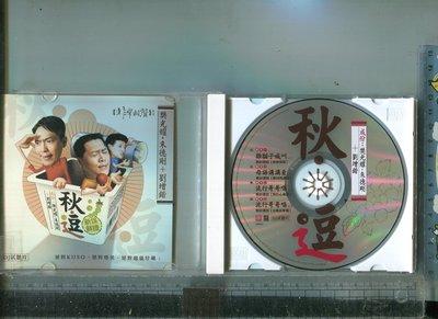 非常相聲 (樊光耀 ·朱德剛+ 劉增鍇)  秋·逗  (福茂  DJ 試聽片) CD 2007