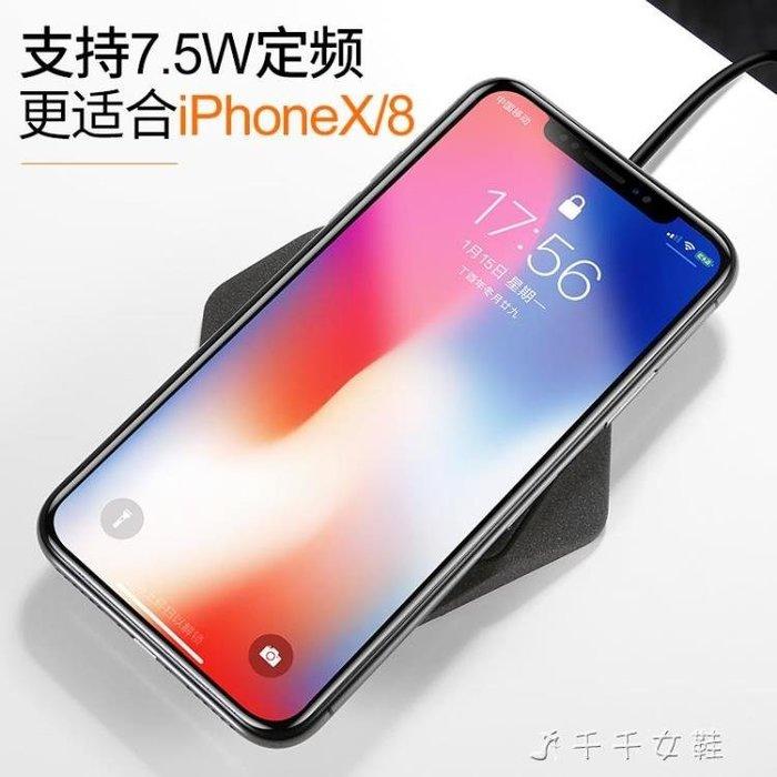 蘋果x無線充電器iphone8plus小米mix2s手機專用無限QI快充P三星s8
