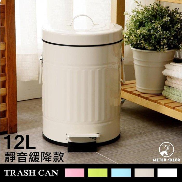 垃圾桶 腳踏內外桶分離式防水垃圾桶12L(靜音緩降款)-圓筒形 鐵製 羅馬豎紋 時尚歐美復古風格 多色可選-米鹿家居