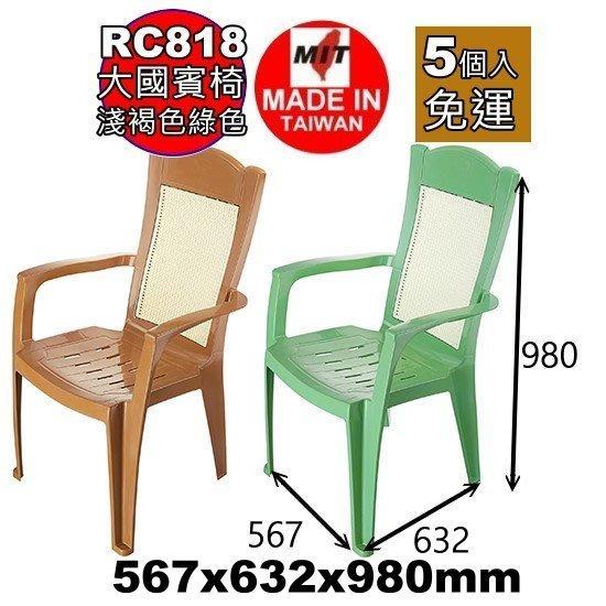 OutLet/5個入運費0/免運/大國賓椅/休閒椅/露營椅/塑膠椅/備用椅/電腦椅/辦公椅/直購價