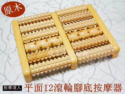 現貨價320 台灣製平面12滾輪腳底按摩器 穴道指壓穴道按摩健康滾輪按摩腳底按摩刺激