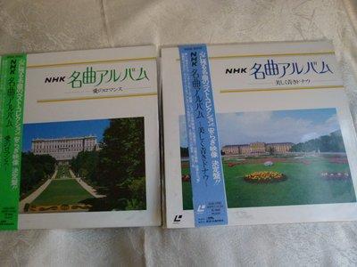 絕版珍藏LD光碟日版,NHK名曲阿爾卑斯 系列一 共2集!NHK 企劃 製作,極稀有珍品!