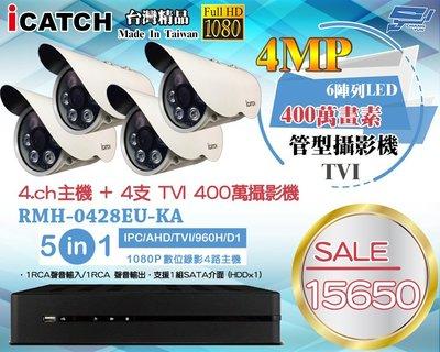 RMH-0428EU-KA 1080P AHD 4路五合一監控主機+4MP 400萬畫素 TVI 高解析攝影機*4