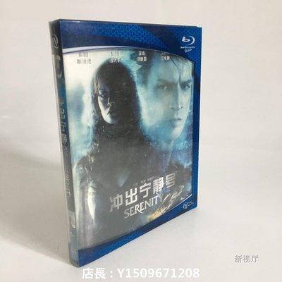 第五DVD店 藍光光碟/BD 沖出寧靜號 星空反擊戰螢火蟲Serenity 科幻電影碟 中字字幕 全新盒裝 兩部免運