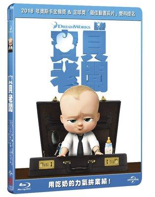 (全新未拆封)寶貝老闆 The Boss Baby 藍光BD(傳訊公司貨)限量特價