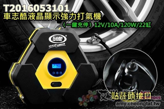【艾米精品】車志酷液晶顯示強力打氣機〈一鍵充停〉12V/10A/120W/22缸 汽車打氣機輪胎充氣機大力士充氣泵充氣機