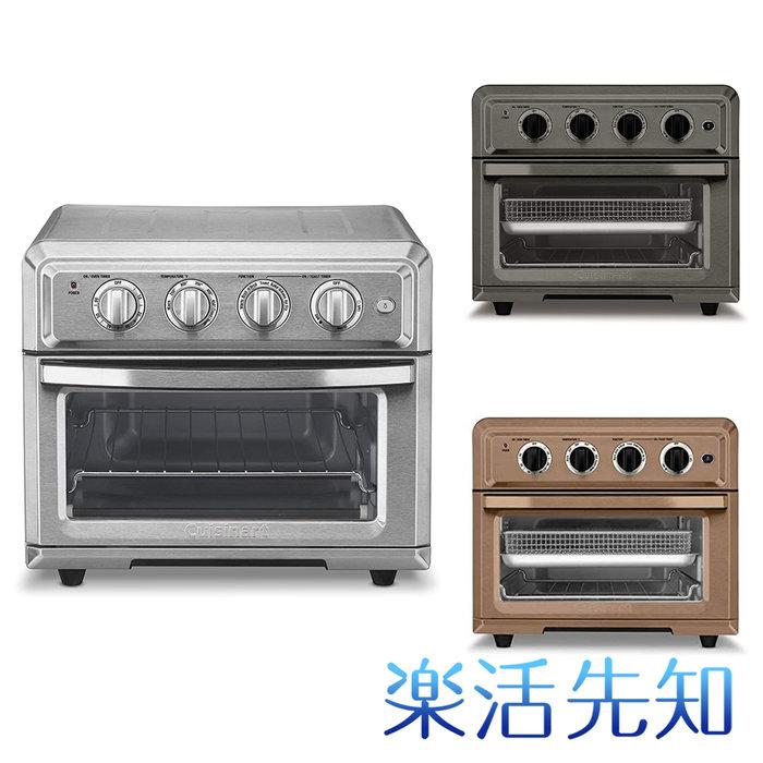 【樂活先知】『代購』 美國 Cuisinart美膳雅  17公升  多功能氣炸烤箱  鐵灰/銀/銅
