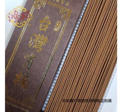 【鴻邦香業】特級(純) 台灣肖楠 肖楠 臥香 檀香 線香 (7寸) 200 /75g 買五送一 台灣製造