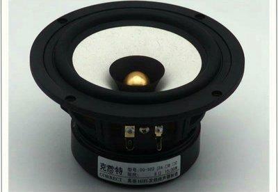 5.25寸全頻喇叭,5.25寸發燒全頻喇叭,鋁盆架. 書架音箱全頻喇叭