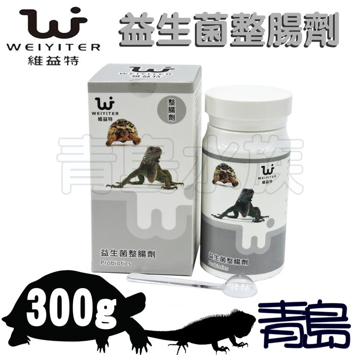 CT。。。青島水族。。。RP0003台灣WEIYITER維益特---爬蟲 益生菌整腸劑 陸龜 星龜 豹龜==300g