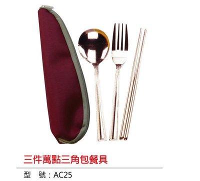 好時光 環保筷 三角包 三件組  餐包組 環保筷 環保餐具 餐具組 贈品 禮品 客製 廣告 印刷
