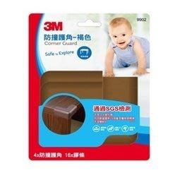 促銷價 3M 安全防護 9902 兒童防撞護角 褐色 3M生活小舖