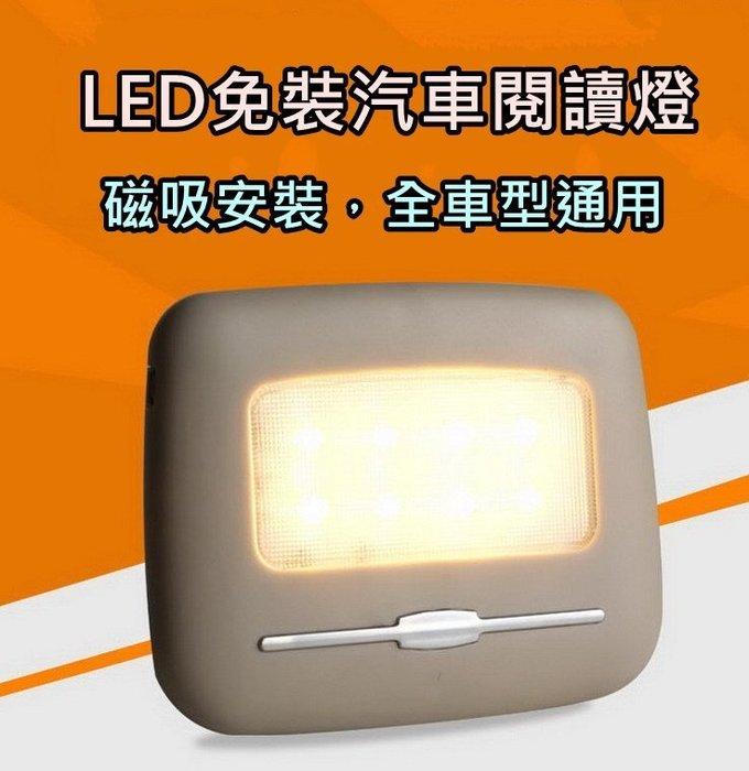 [達達3C] A082 LED磁吸式車用閱讀燈 汽車用品 車用品 汽內燈 閱讀燈 USB充電 露營燈 衣櫃燈