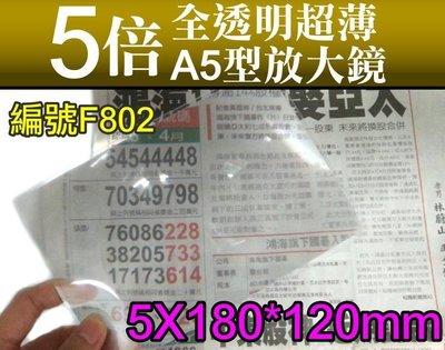 【傻瓜批發】(編號F802) 全透明超薄A5型放大鏡5X180*120mm 老花 中老年人閱讀書報 輕薄好收納板橋可自取