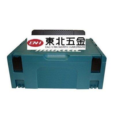 含稅Makita 2號中 MAKPAC可堆疊系統工具箱 堆疊收納箱 四個可合併一個運費 821550-0(來電505元)