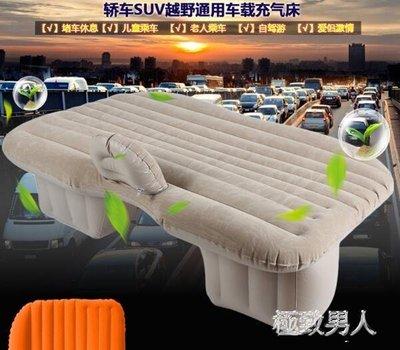 車載充氣汽車車震床旅行SUV轎車中后排SMY7205TW