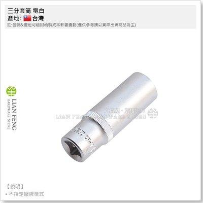 【工具屋】*含稅* 三分套筒 電白 15mm (長型) 公制 長套筒 M29 六角 氣動手動 螺絲螺帽 拆卸 3分套筒