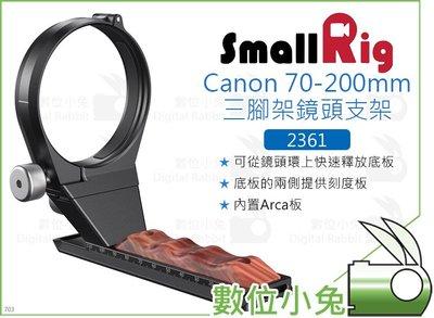 數位小兔【SmallRig 2361 Canon 70-200mm 三腳架 鏡頭支架】提籠 安裝環 固定環 兔籠 承架