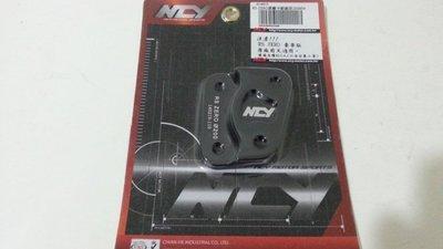 NCY RS ZERO 液晶版 卡鉗座 原廠卡鉗加大卡鉗座 卡座 後移座 200MM 碟盤 原廠前叉/NCY前叉