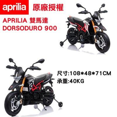 APRILIA原廠授權 DORSODURO 900雙馬達兒童電動摩托車 騎乘玩具電動機車重機重型機車電動摩拖車 黑色紅色