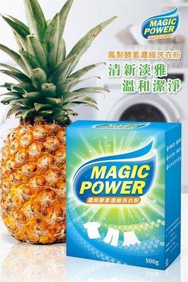 MIT🇹🇼 鳳梨🍍酵素洗衣粉 500g/盒