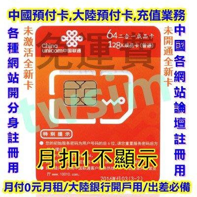 大陸門號免運費 未開通卡中國大陸電話卡非中國移動全球通神州可註冊line facebook 遊戲fb香港帳號-免運費!
